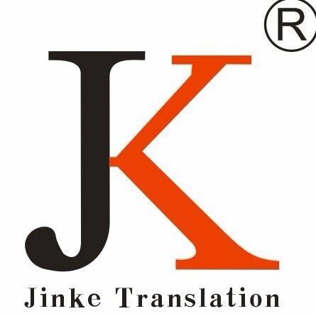 西安金科翻译服务有限公司