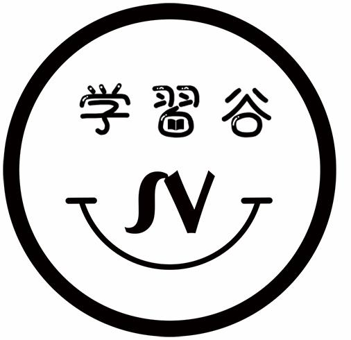 北京学之习谷教育咨询有限公司
